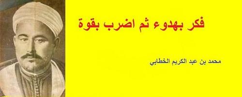 حكم واقوال محمد الخطابي