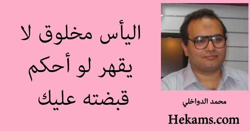 أقوال محمد الدواخلي