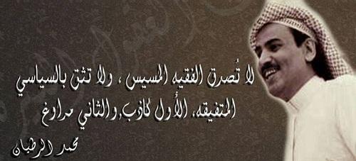 حكم واقوال محمد الرطيان مصورة