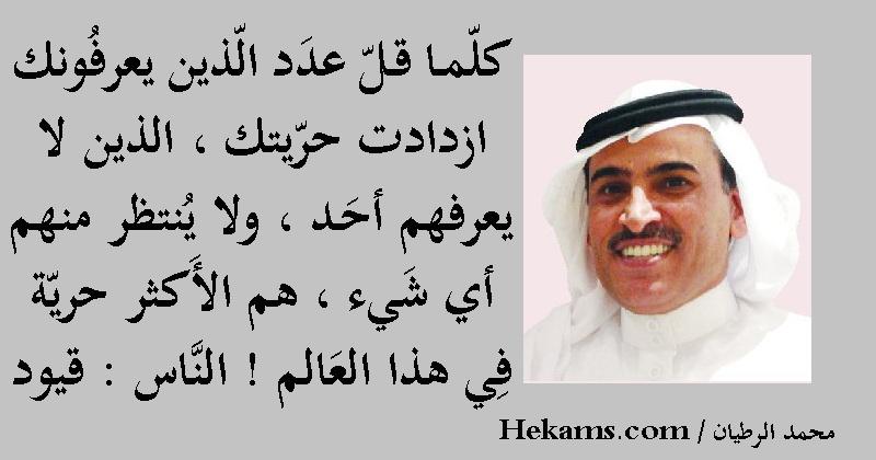 أقوال محمد الرطيان