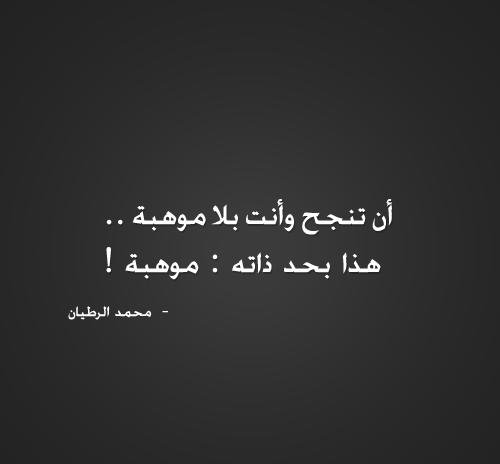 حكم واقوال محمد الرطيان