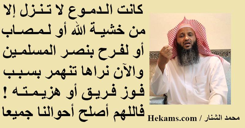 أقوال محمد الشنار