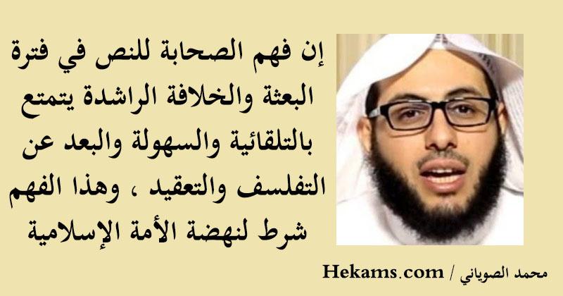 أقوال محمد الصوياني