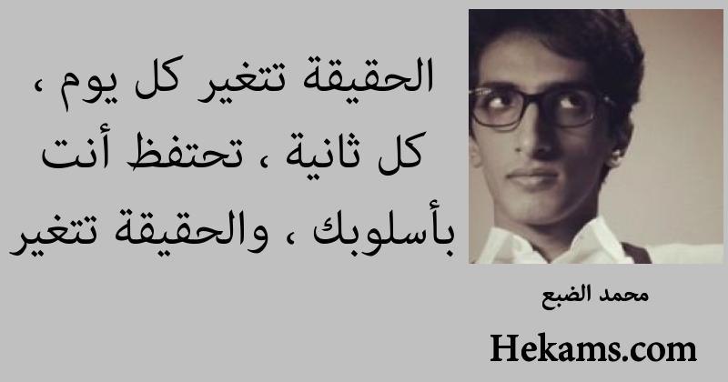أقوال محمد الضبع