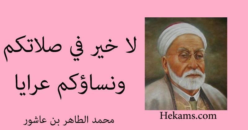 أقوال محمد الطاهر بن عاشور