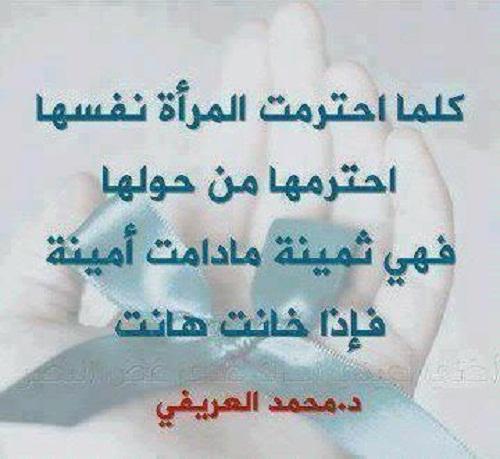 حكم واقوال محمد العريفي