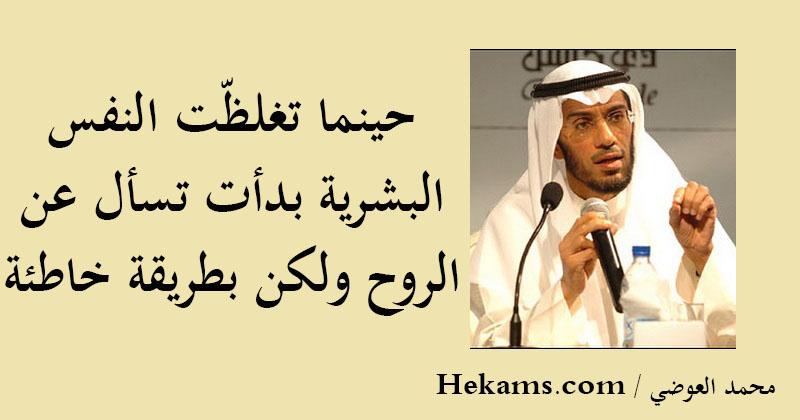 أقوال محمد العوضي