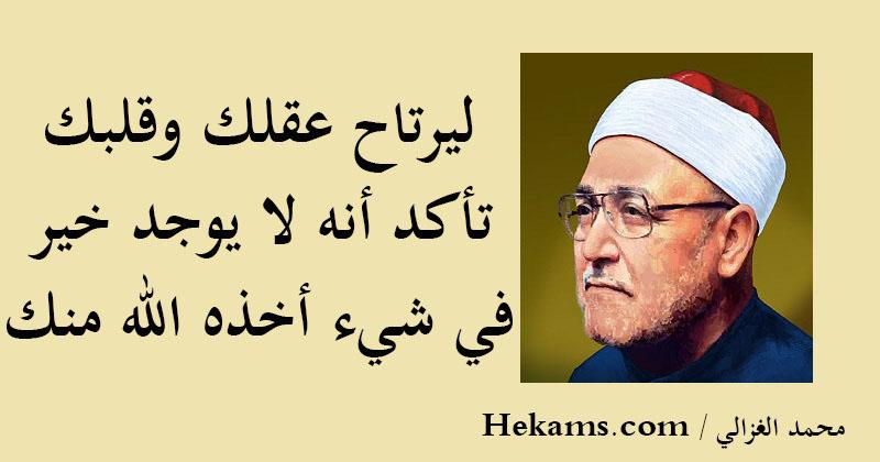 أقوال محمد الغزالي