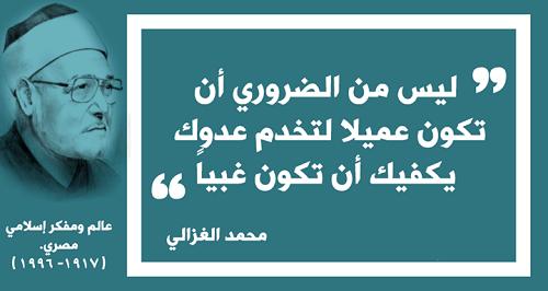 حكم واقوال محمد الغزالي مصورة