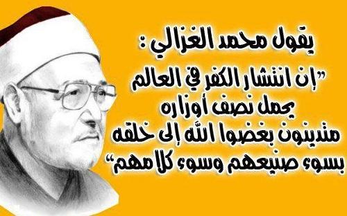 حكم واقوال محمد الغزالي