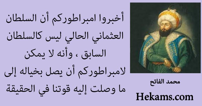 أقوال محمد الفاتح