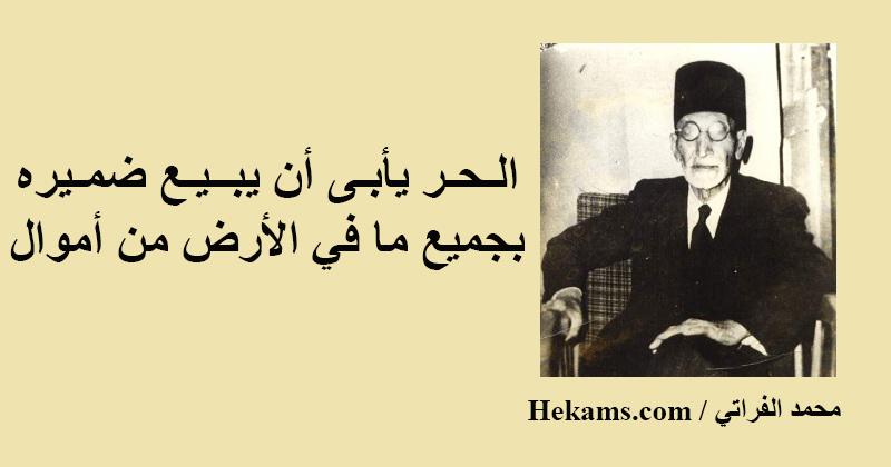 أقوال محمد الفراتي