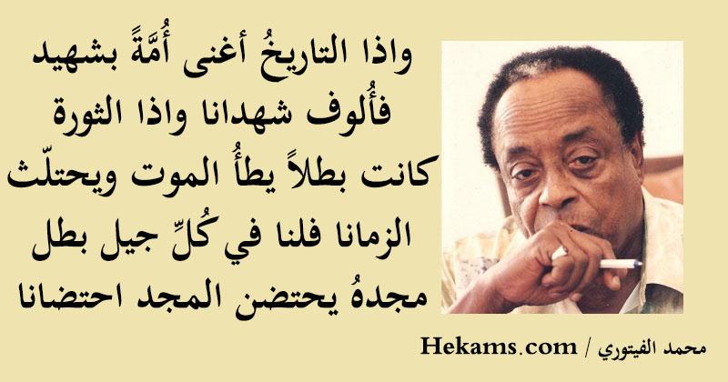 أقوال محمد الفيتوري