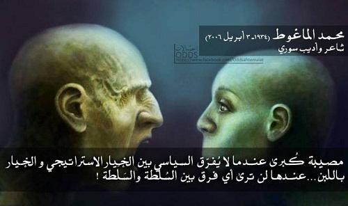 حكم واقوال محمد الماغوط مصورة