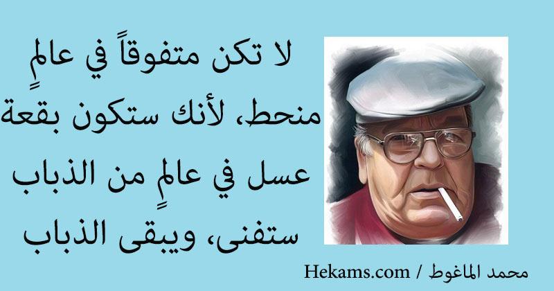 أقوال محمد الماغوط