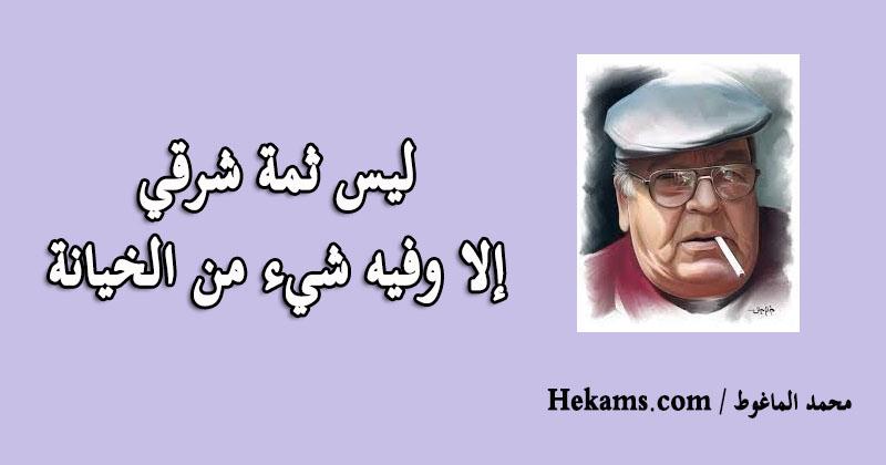 اقوال محمد الماغوط