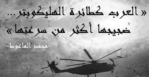 حكم واقوال محمد الماغوط