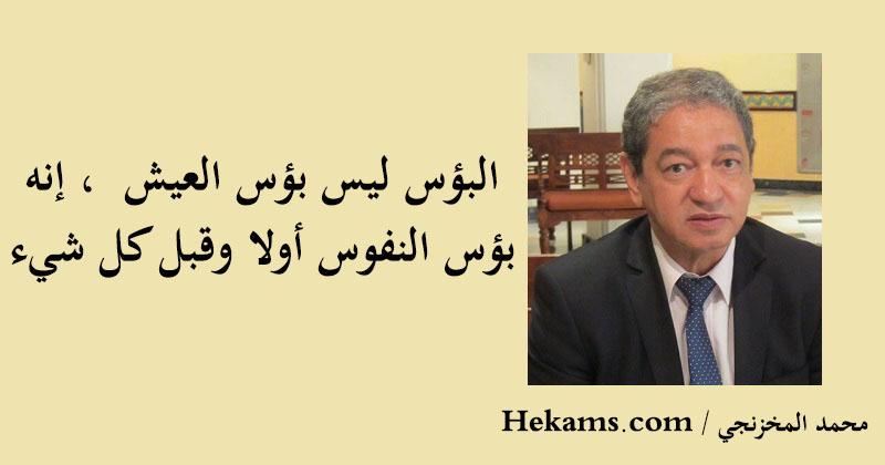 أقوال محمد المخزنجي