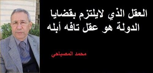 حكم واقوال محمد المصباحي