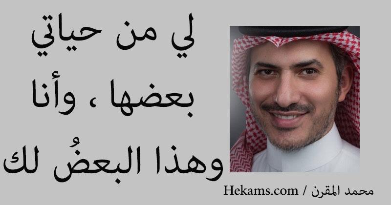 أقوال محمد المقرن