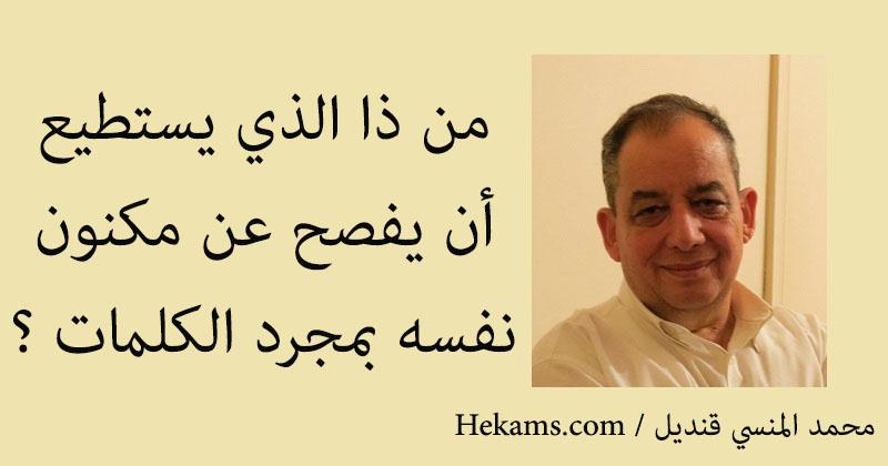 أقوال محمد المنسي قنديل