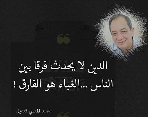 حكم واقوال محمد المنسي قنديل