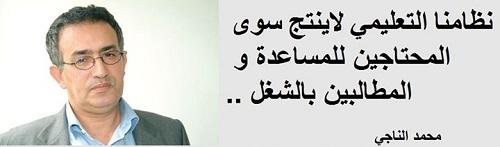 حكم واقوال محمد الناجي