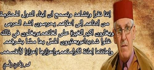 حكم واقوال محمد الهادي الحسني مصورة