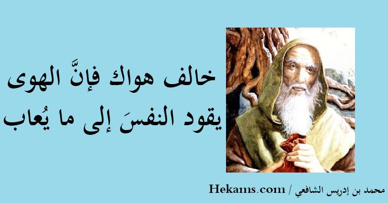 اقوال في شهر رمضان الشافعي حكم