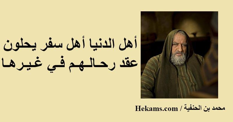 أقوال محمد بن الحنفية