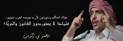 حكم واقوال محمد بن الذيب العجمي