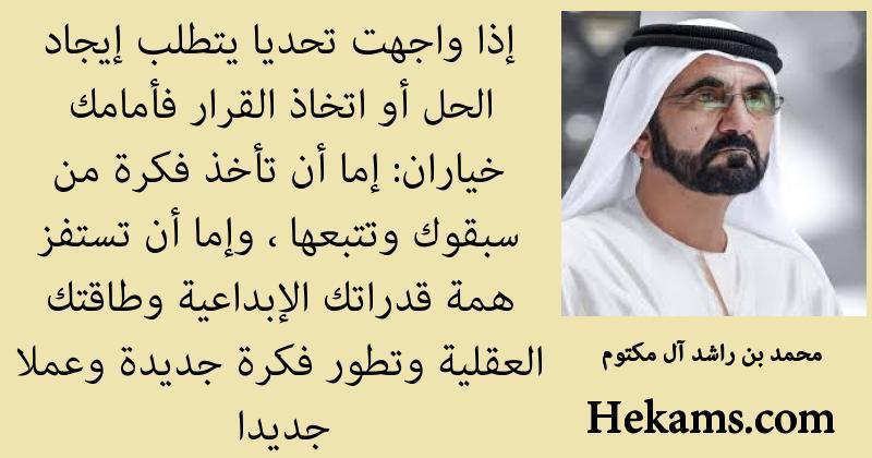 أقوال محمد بن راشد آل مكتوم