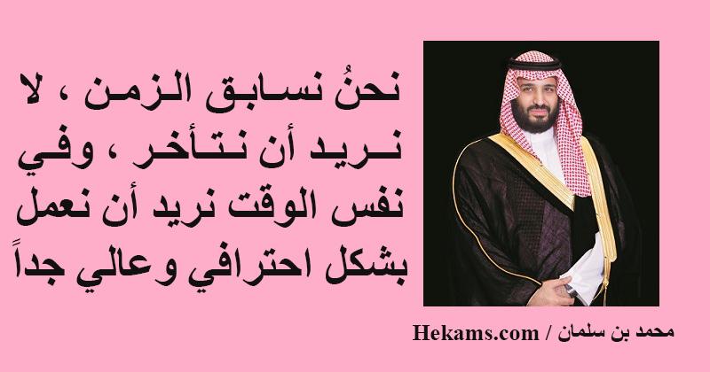 أقوال محمد بن سلمان