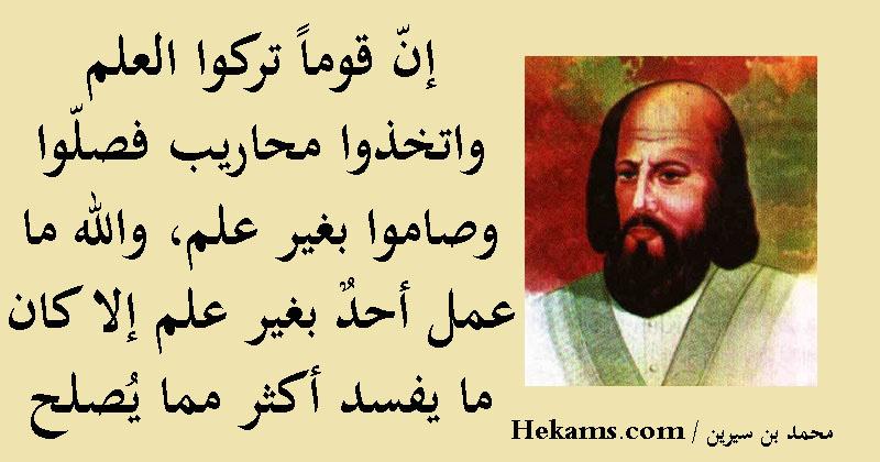 أقوال محمد بن سيرين
