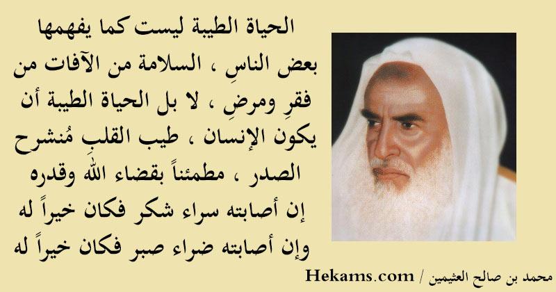 أقوال محمد بن صالح العثيمين