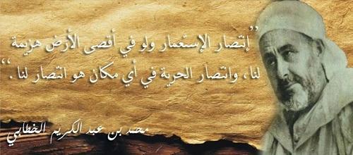 حكم واقوال محمد بن عبد الكريم الخطابي مصورة