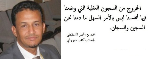 حكم واقوال محمد بن مختار الشنقيطي