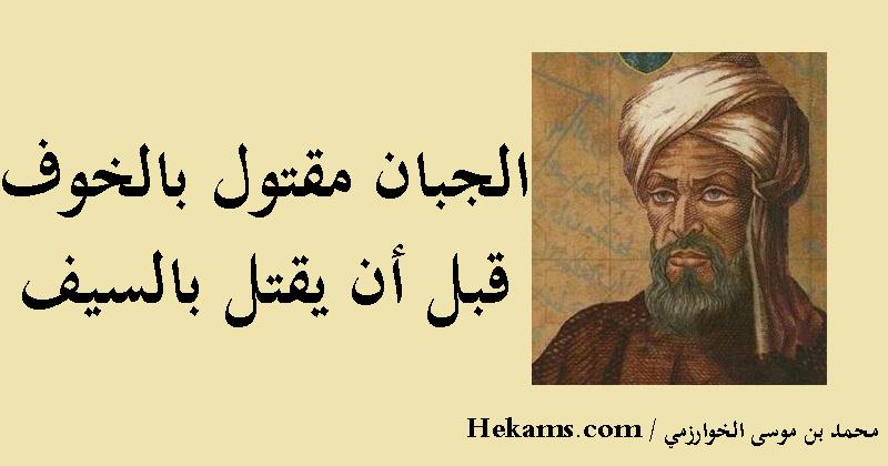 أقوال محمد بن موسى الخوارزمي
