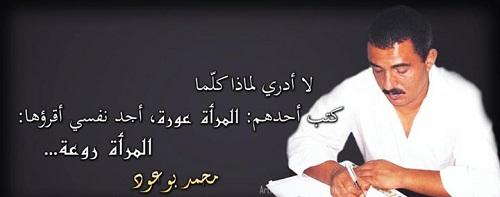 حكم واقوال محمد بوعود