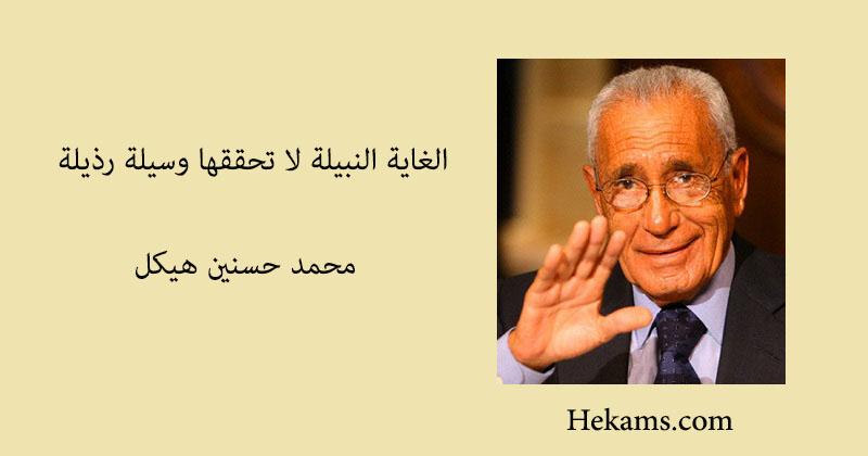 أقوال محمد حسنين هيكل