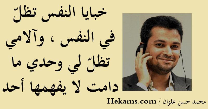 أقوال محمد حسن علوان