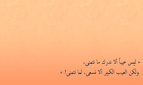 حكم واقوال محمد حسن علوان