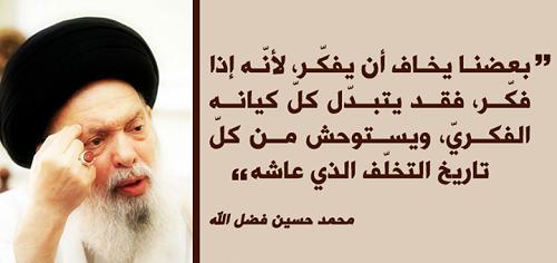 حكم واقوال محمد حسين فضل الله مصورة
