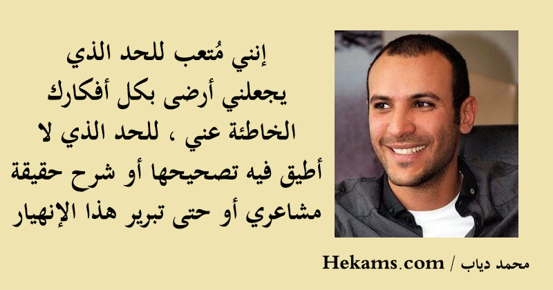 أقوال محمد دياب