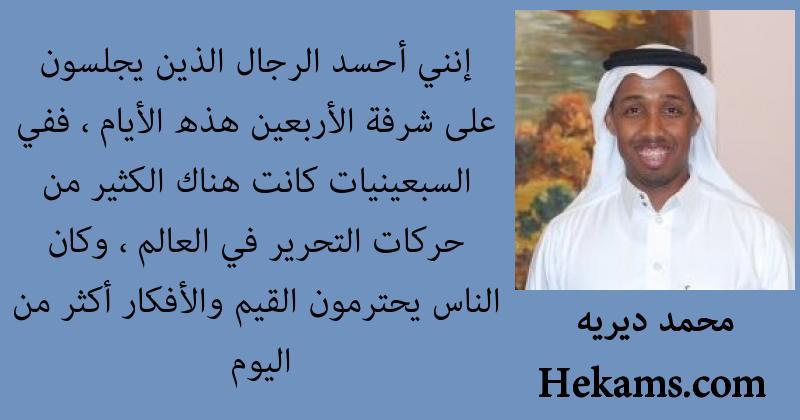 أقوال محمد ديريه