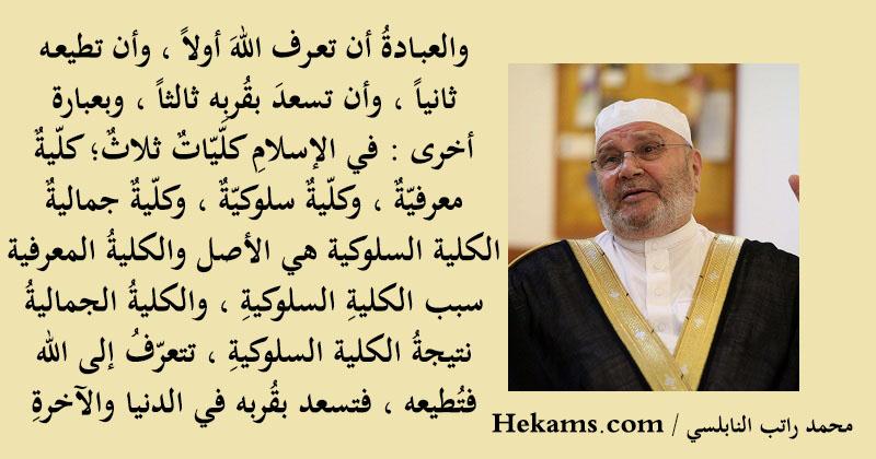 أقوال محمد راتب النابلسي