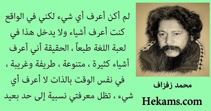 أقوال محمد زفزاف