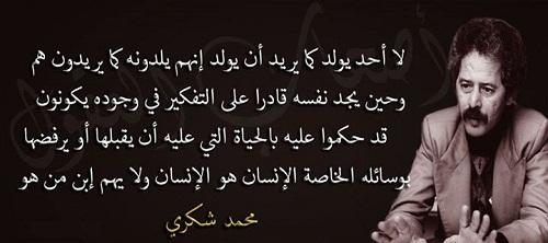 حكم واقوال محمد شكري مصورة