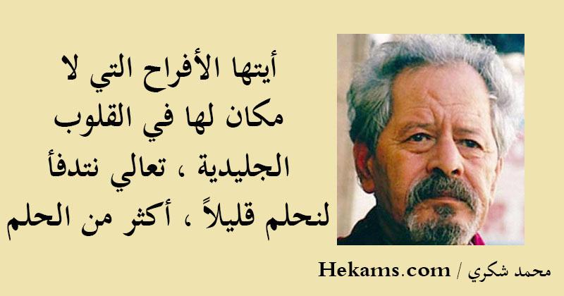 أقوال محمد شكري
