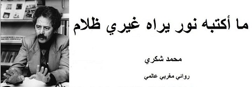 حكم واقوال محمد شكري